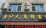 Nanyue Nine Days Business Hotel